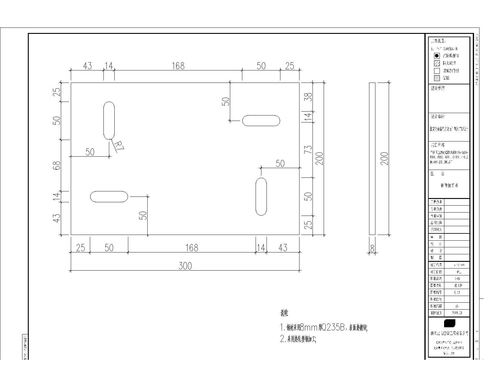 Q235埋板定制加工