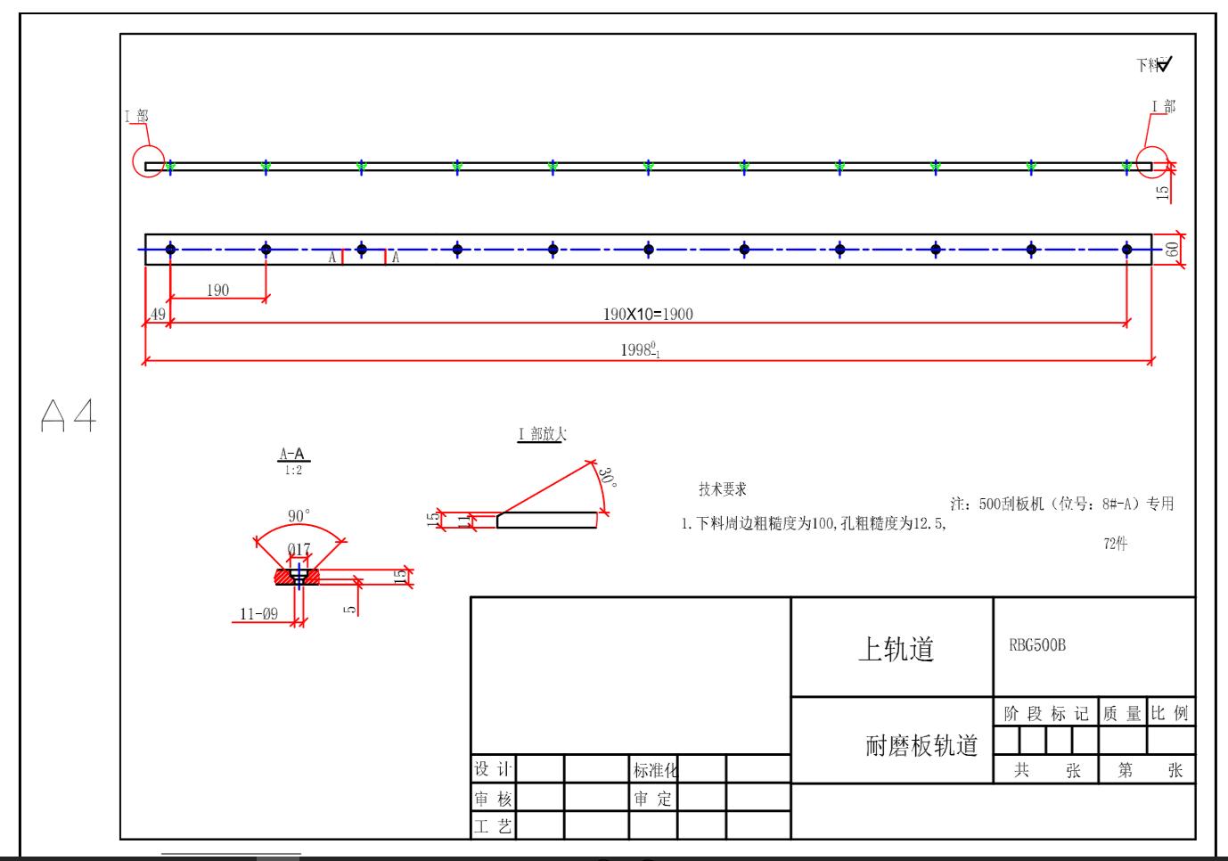 郑州刮板机耐磨板轨道定制