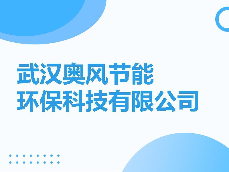 武汉奥风节能环保科技有限公司