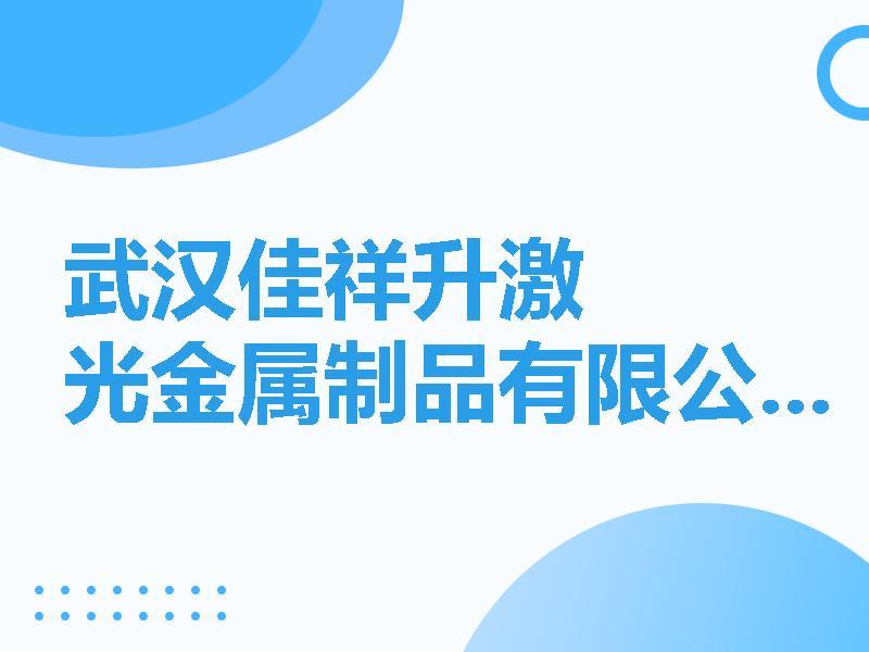 武汉佳祥升激光金属制品有限公司