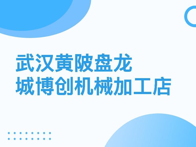 武汉黄陂盘龙城博创机械加工店