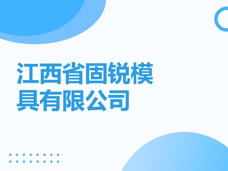 江西省固锐模具有限公司