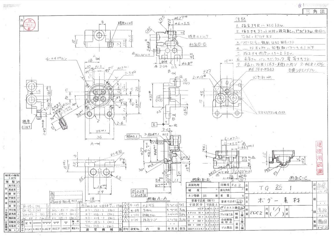 压铸模具整套设计加工,装配