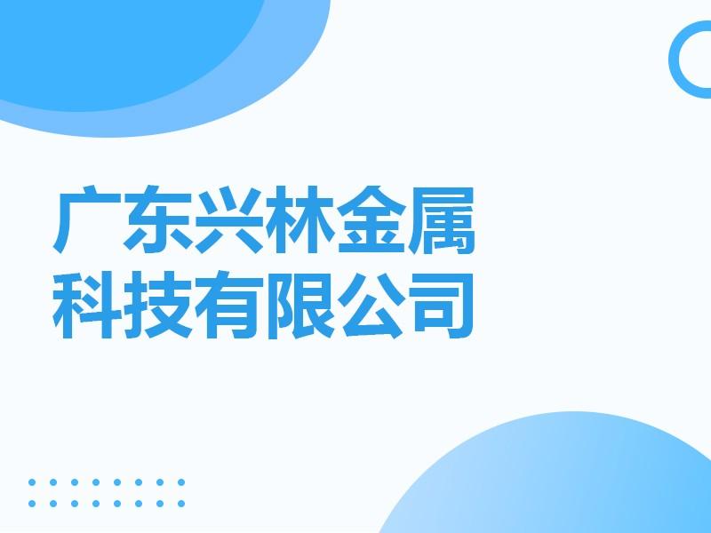 高德登录测速广东兴林金属科技有限公司